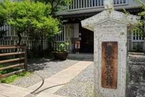 Japan Folk Craft Musuem